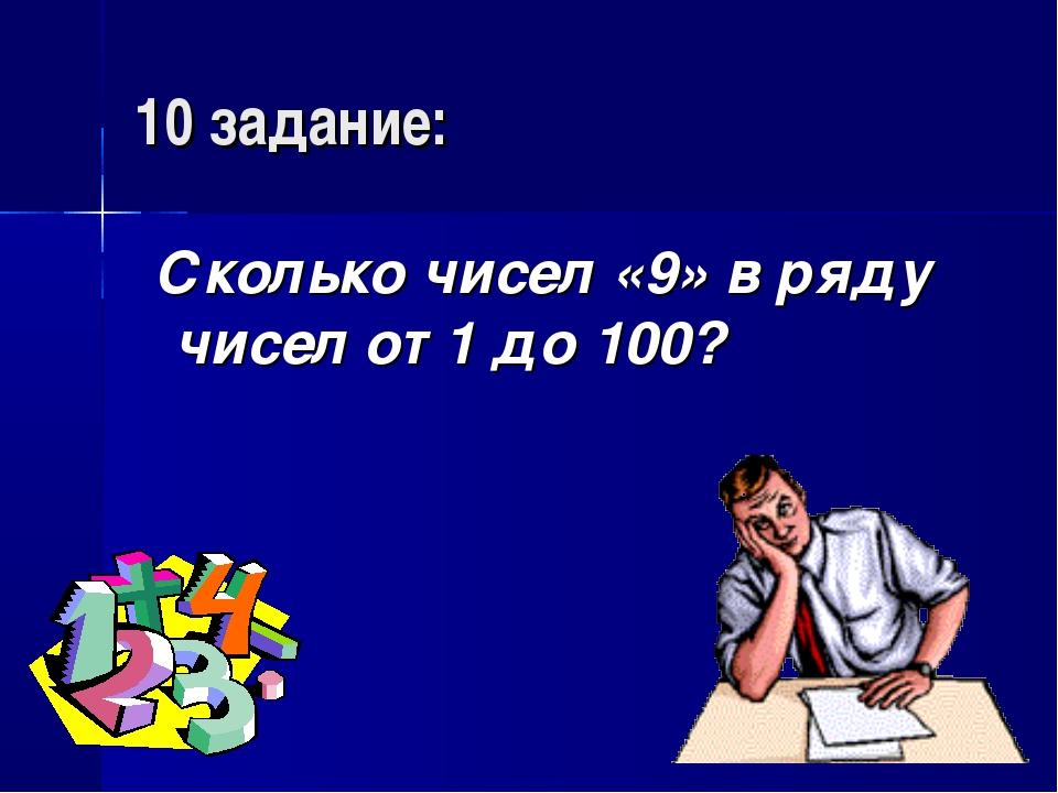 10 задание: Сколько чисел «9» в ряду чисел от 1 до 100?
