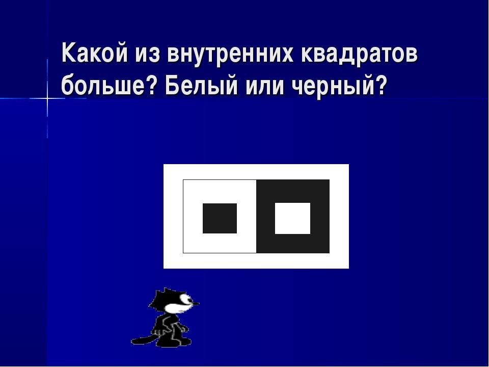 Какой из внутренних квадратов больше? Белый или черный?