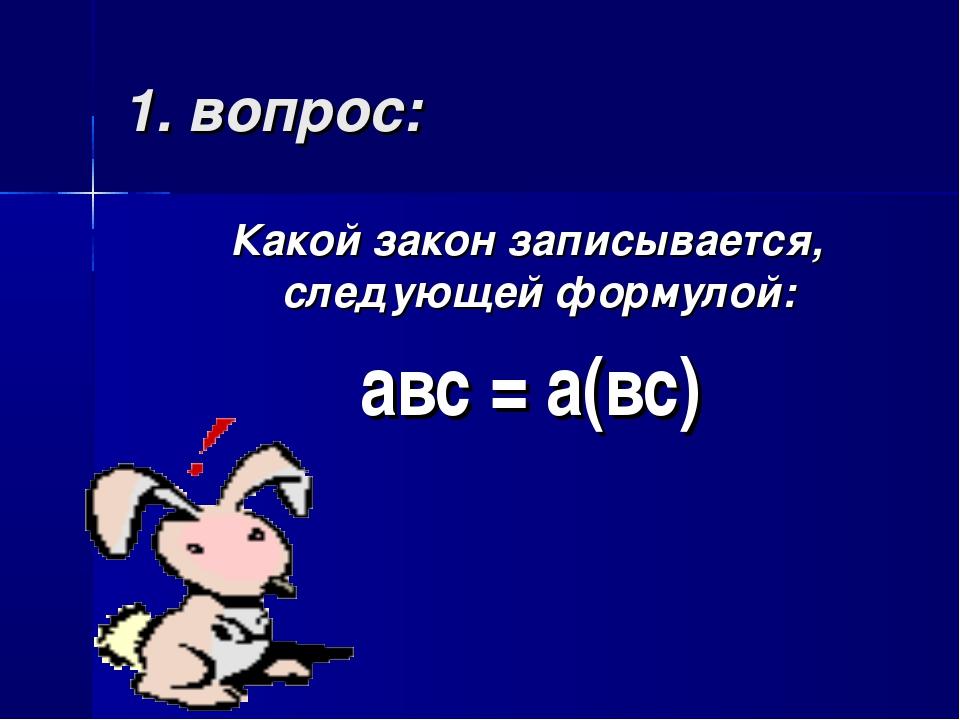 1. вопрос: Какой закон записывается, следующей формулой: аּвּс = аּ(вּс)