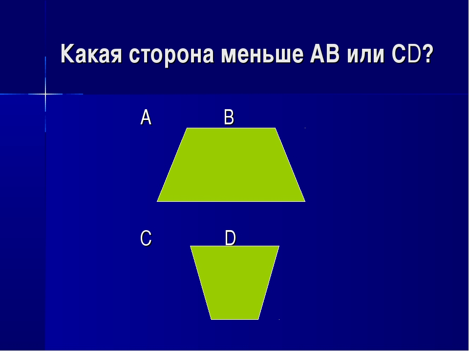 Какая сторона меньше АВ или СD? А В С D