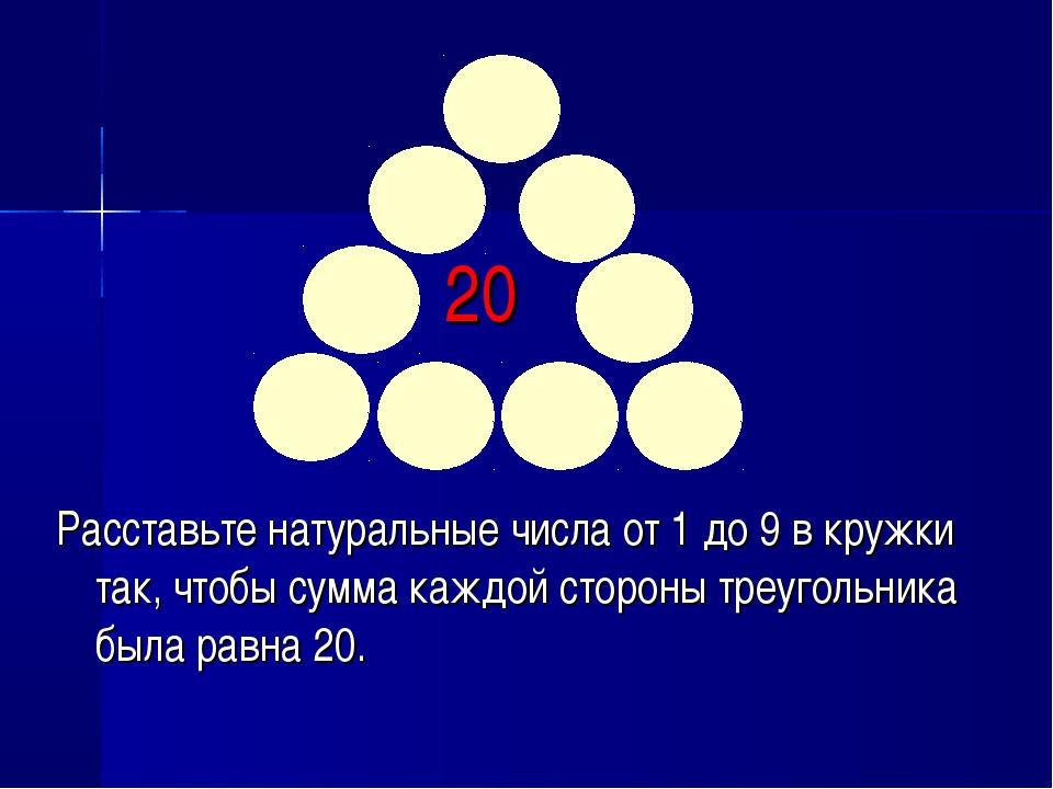 Расставьте натуральные числа от 1 до 9 в кружки так, чтобы сумма каждой сторо...