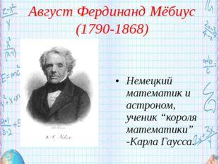 "Август Фердинанд Мёбиус (1790-1868) Немецкий математик и астроном, ученик ""ко"