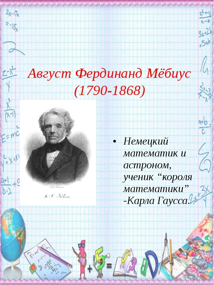 "Август Фердинанд Мёбиус (1790-1868) Немецкий математик и астроном, ученик ""ко..."