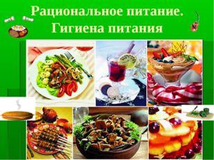 Рациональное питание. Гигиена питания