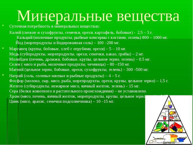 Минеральные вещества Суточная потребность в минеральных веществах: Калий (све...