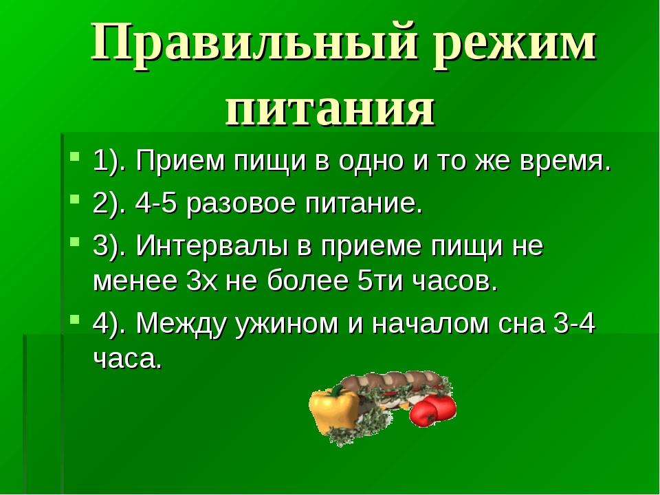 Правильный режим питания 1). Прием пищи в одно и то же время. 2). 4-5 разово...