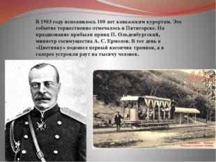 В 1903 году исполнилось 100 лет кавказским курортам. Это событие торжественно