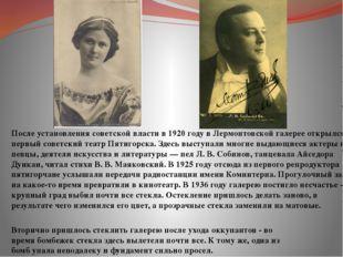 После установления советской власти в 1920 году в Лермонтовской галерее откры