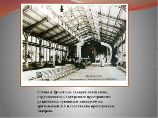 Стены и фронтоны галереи остеклили, первоначально внутреннее пространство раз