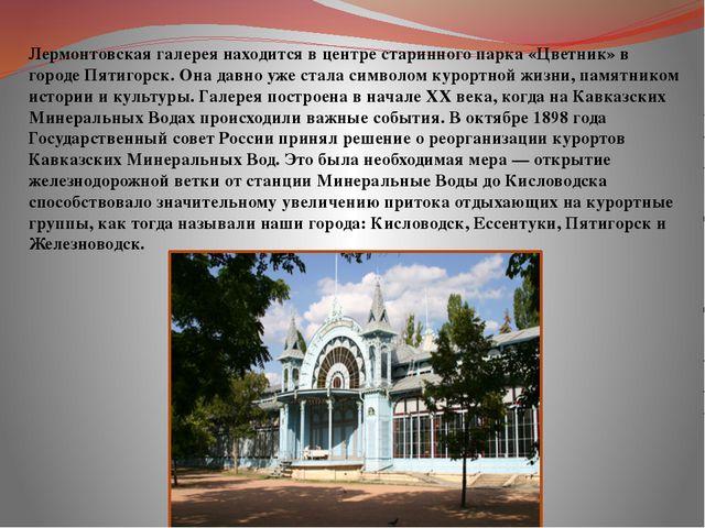 Лермонтовская галерея находится в центре старинного парка «Цветник» в городе...