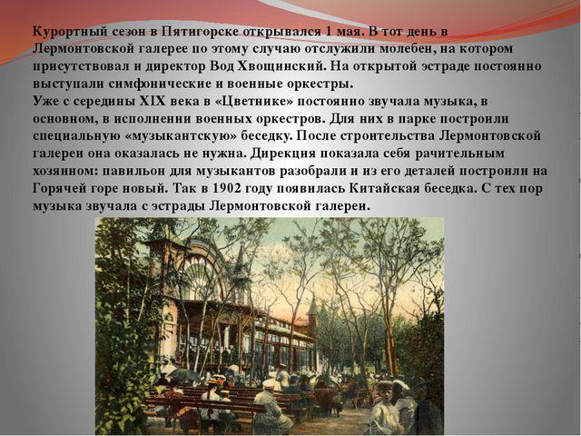 Курортный сезон в Пятигорске открывался 1 мая. В тот день в Лермонтовской гал...