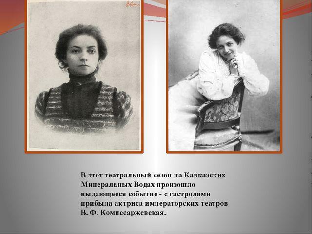 В этот театральный сезон на Кавказских Минеральных Водах произошло выдающееся...