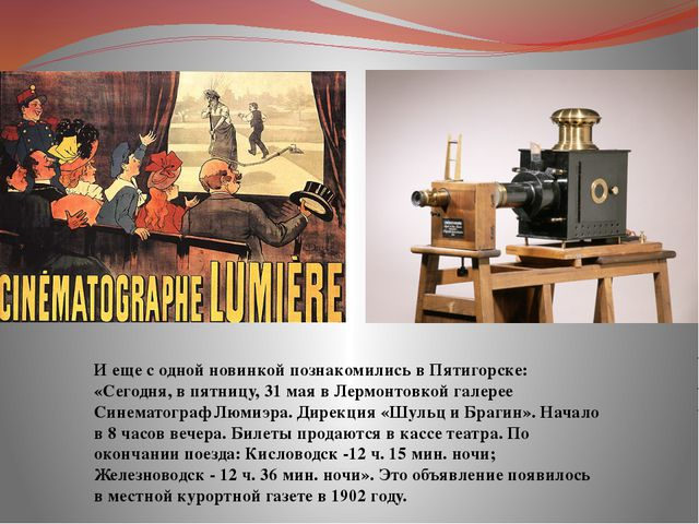 И еще с одной новинкой познакомились в Пятигорске: «Сегодня, в пятницу, 31 ма...