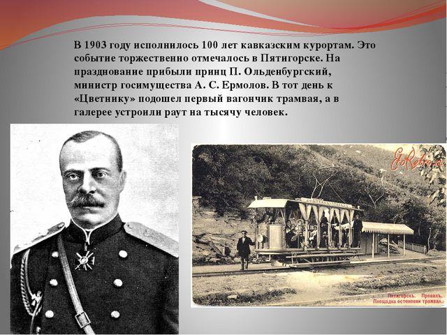 В 1903 году исполнилось 100 лет кавказским курортам. Это событие торжественно...
