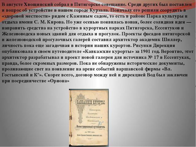 В августе Хвощинский собрал в Пятигорске совещание. Среди других был поставле...