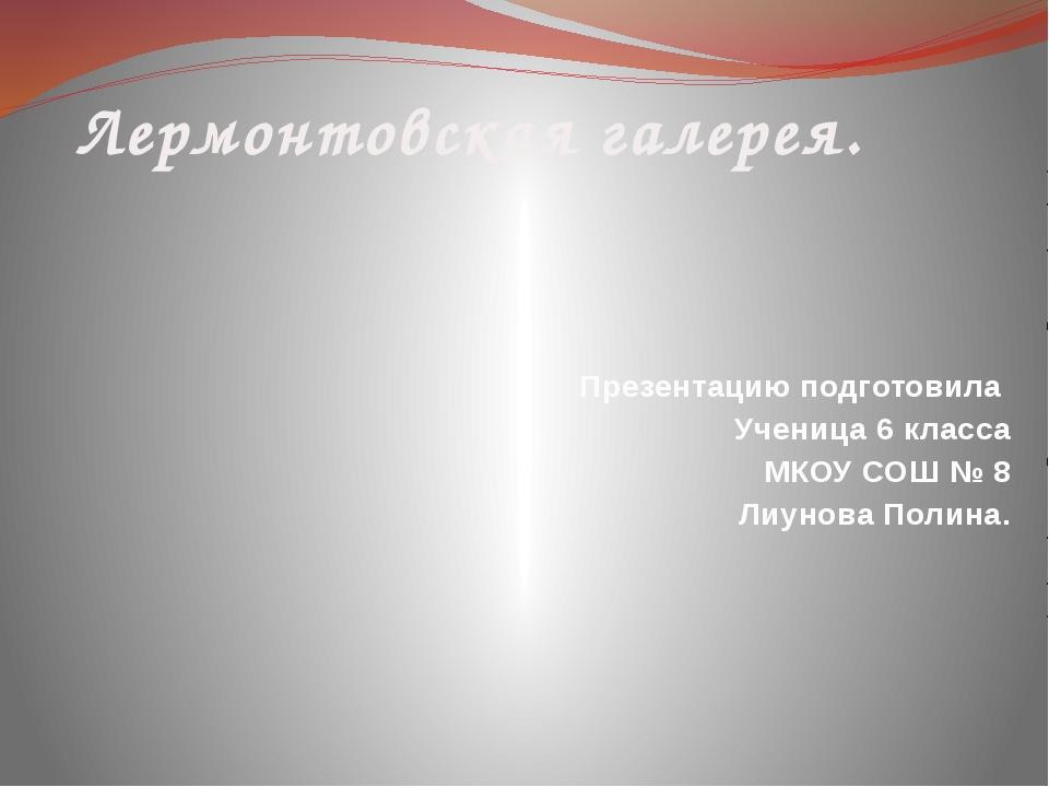 Лермонтовская галерея. Презентацию подготовила Ученица 6 класса МКОУ СОШ № 8...