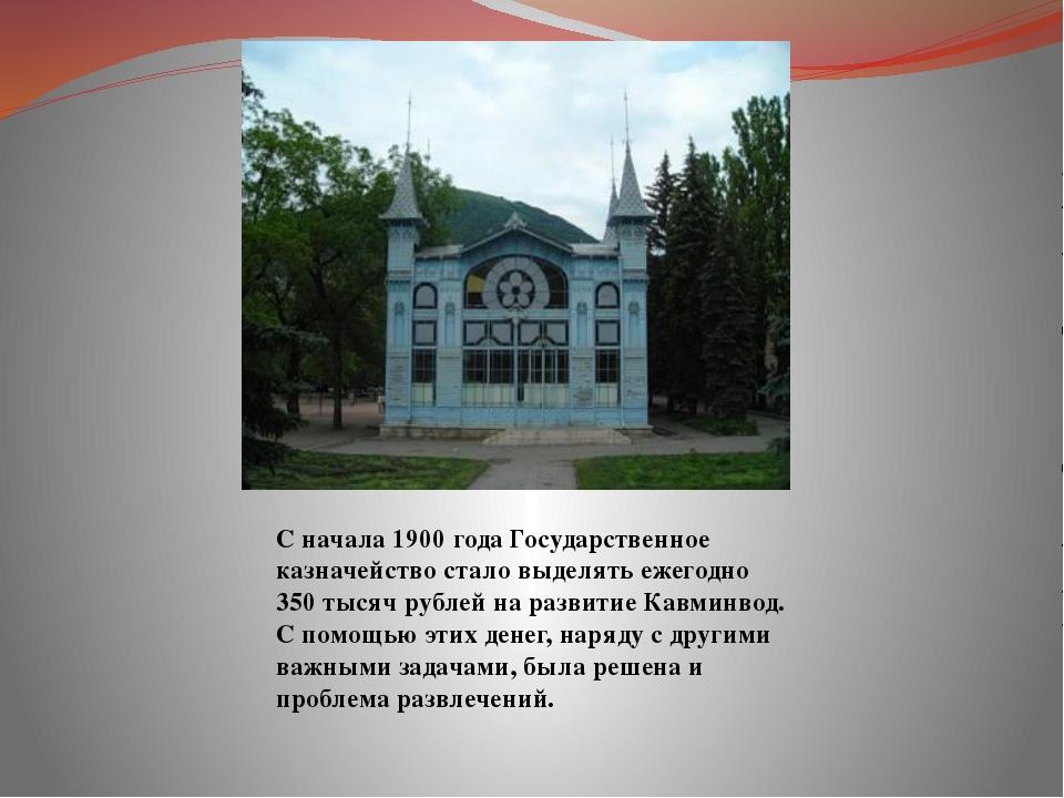 С начала 1900 года Государственное казначейство стало выделять ежегодно 350 т...