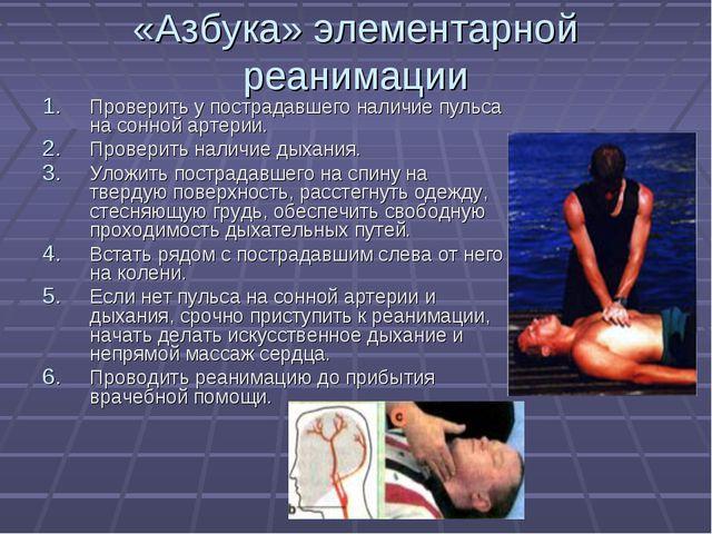«Азбука» элементарной реанимации Проверить у пострадавшего наличие пульса на...