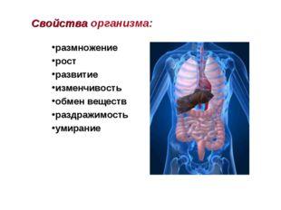 Свойства организма: размножение рост развитие изменчивость обмен веществ разд