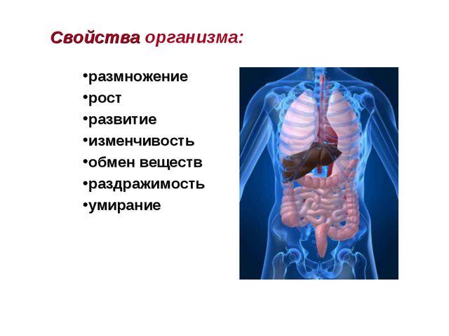 Свойства организма: размножение рост развитие изменчивость обмен веществ разд...