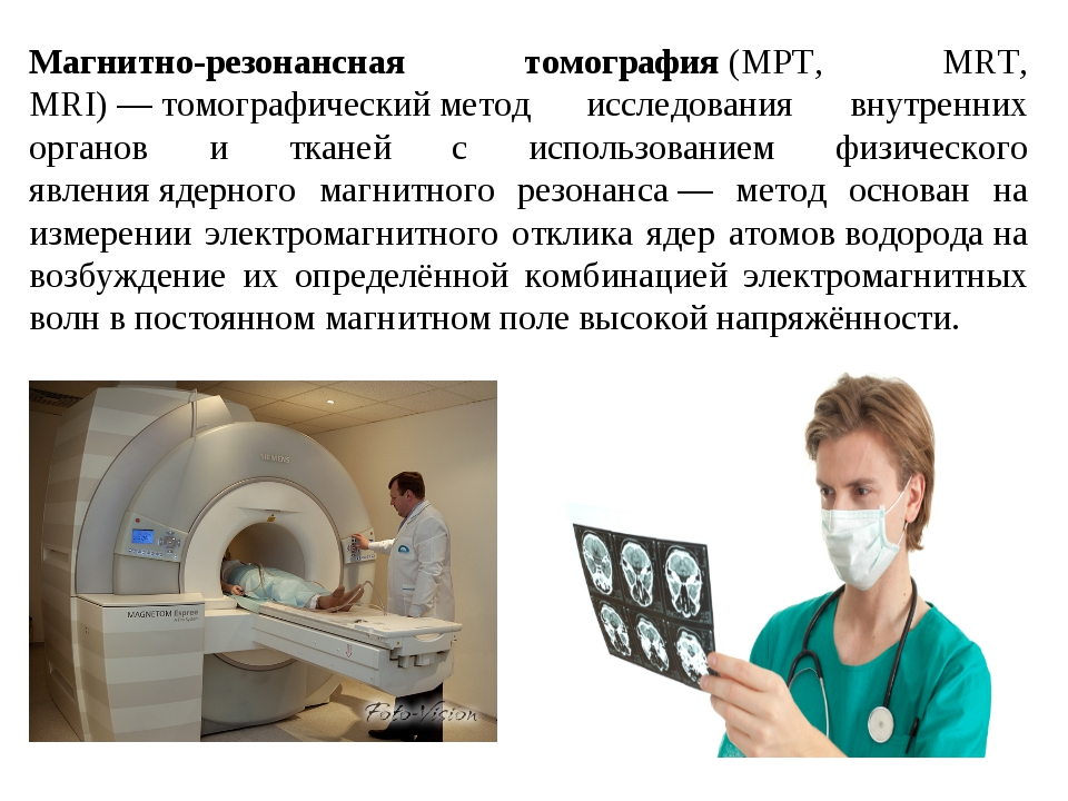 Магнитно-резонансная томография(МРТ, MRT, MRI)—томографическийметод иссле...