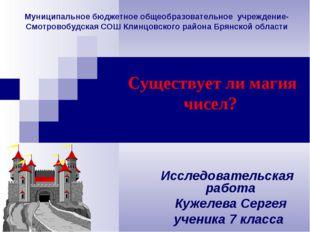 Муниципальное бюджетное общеобразовательное учреждение- Смотровобудская СОШ К