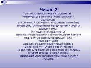 Число 2 Это число символ любви и постоянства, но находится в поисках высшей г