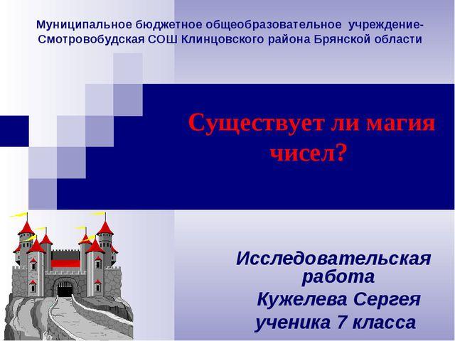 Муниципальное бюджетное общеобразовательное учреждение- Смотровобудская СОШ К...
