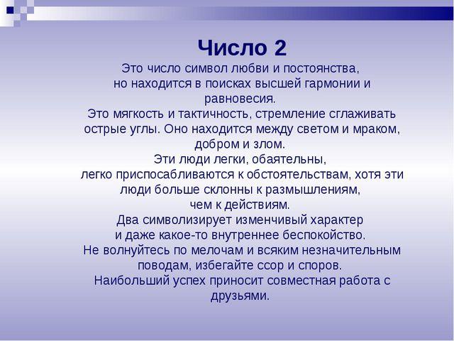 Число 2 Это число символ любви и постоянства, но находится в поисках высшей г...