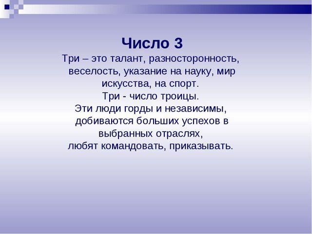 Число 3 Три – это талант, разносторонность, веселость, указание на науку, мир...
