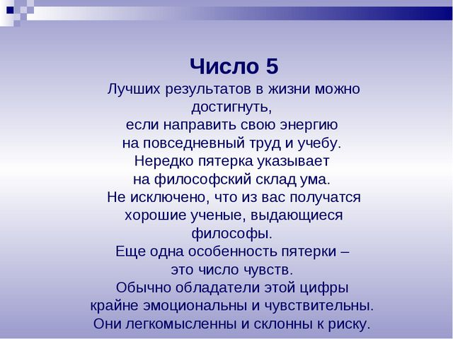 Число 5 Лучших результатов в жизни можно достигнуть, если направить свою энер...