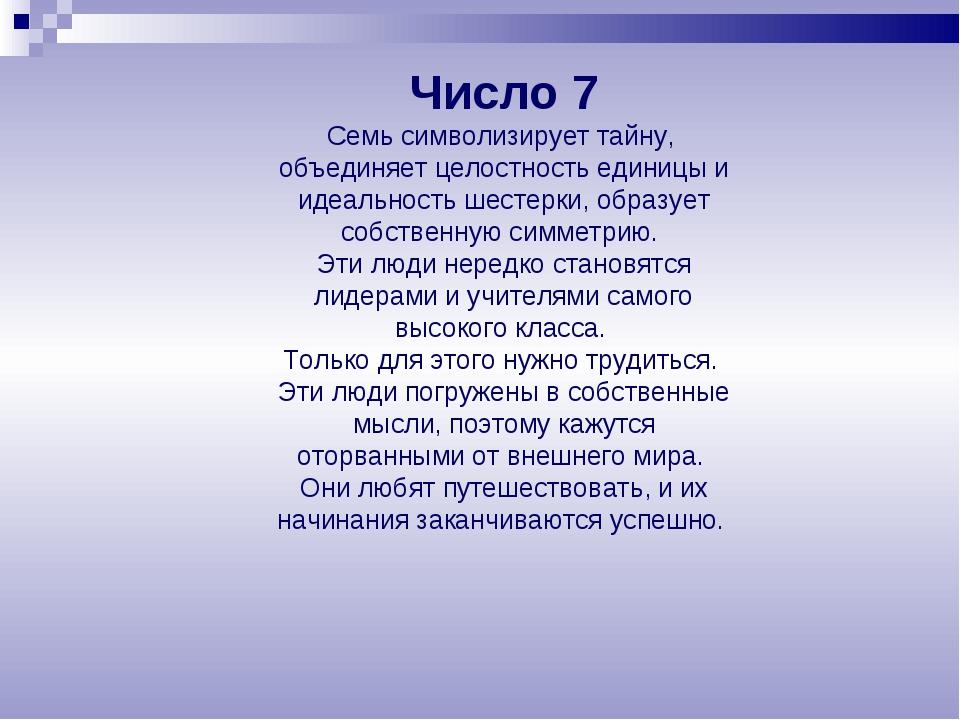 Число 7 Семь символизирует тайну, объединяет целостность единицы и идеальност...