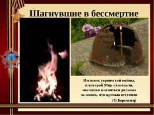Шагнувшие в бессмертие Им всем: героям той войны, в которой Мир отвоевали, мы