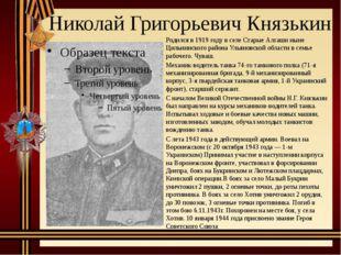Николай Григорьевич Князькин Родился в 1919 году в селе Старые Алгаши ныне Ци