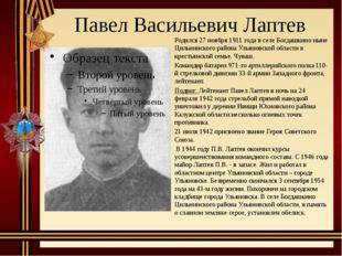 Павел Васильевич Лаптев Родился 27 ноября 1911 года в селе Богдашкино ныне Ци