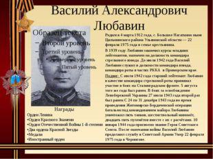 Василий Александрович Любавин Родился 4 марта 1912 года, с. Большое Нагаткино