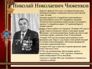 Николай Николаевич Чиженков Родился 2 февраля 1921 года в селе Мокрая Бугурна