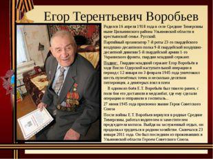 Егор Терентьевич Воробьев Родился 16 апреля 1918 года в селе Средние Тимерсян