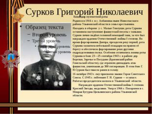 Сурков Григорий Николаевич Командир пулеметной роты Родился в 1916 г. в с. Ао