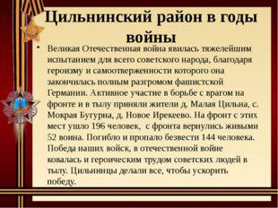 Цильнинский район в годы войны Великая Отечественная война явилась тяжелейшим
