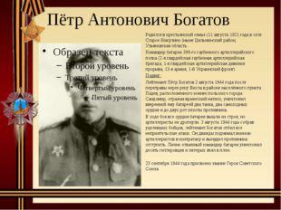 Пётр Антонович Богатов Родился в крестьянской семье (11 августа 1921 года в с