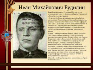 Иван Михайлович Будилин Иван Будилин родился 25 декабря 1924 года в селе Але