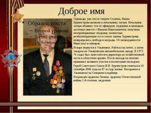 Доброе имя Однажды, уже после смерти Сталина, Ивана Бурмистрова вызвали к нач