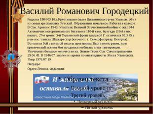 Василий Романович Городецкий Родился 1904.03.16,с.Крестниково (ныне Цильнинск