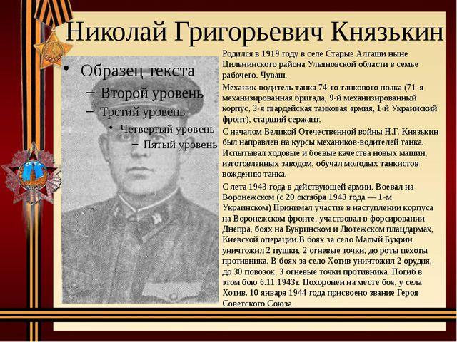 Николай Григорьевич Князькин Родился в 1919 году в селе Старые Алгаши ныне Ци...