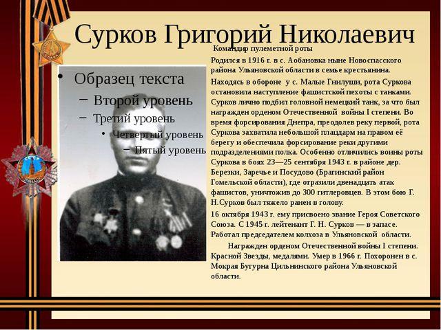 Сурков Григорий Николаевич Командир пулеметной роты Родился в 1916 г. в с. Ао...