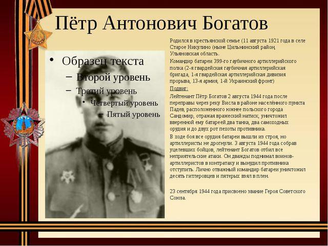 Пётр Антонович Богатов Родился в крестьянской семье (11 августа 1921 года в с...