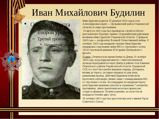 Иван Михайлович Будилин Иван Будилин родился 25 декабря 1924 года в селе Але...