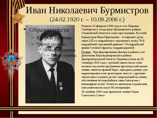 Иван Николаевич Бурмистров (24.02.1920 г. – 10.09.2006 г.) Родился 24 феврал...