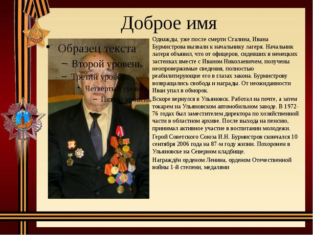 Доброе имя Однажды, уже после смерти Сталина, Ивана Бурмистрова вызвали к нач...